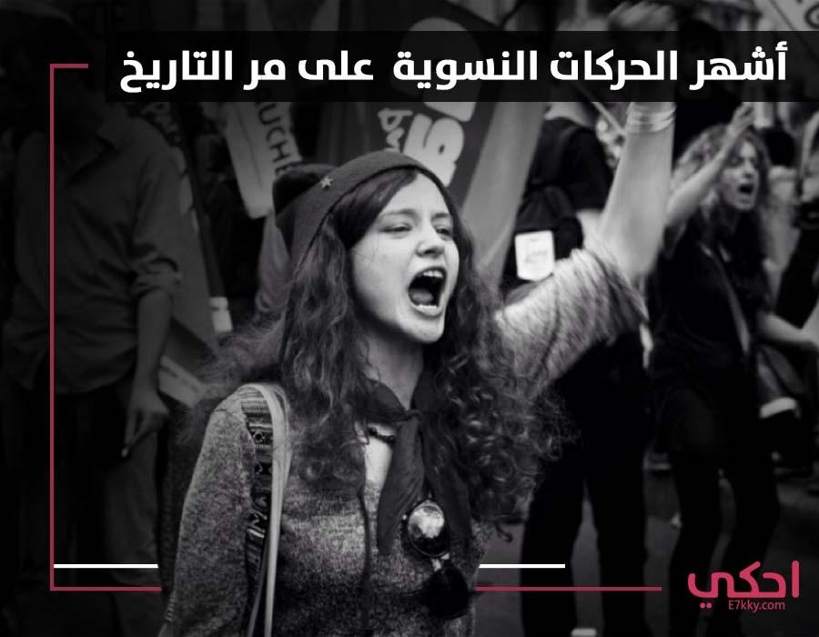 تعرفوا على أشهر الحركات النسوية على مر التاريخ