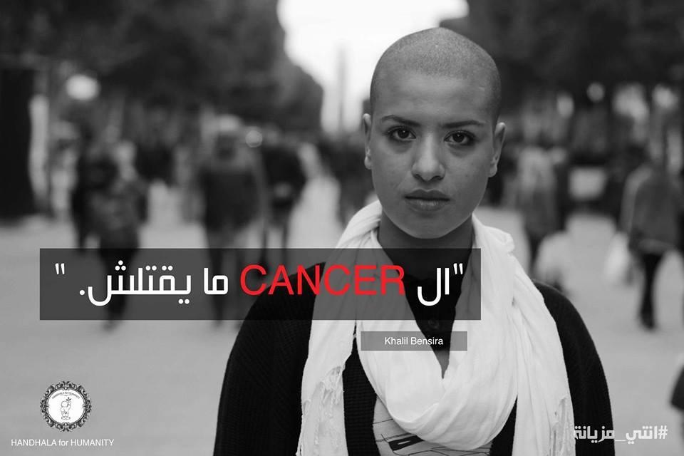 """مبادرة """"Handhala for Humanity"""" التونسية تطلق حملة لدعم مرضى سرطان الثدي"""