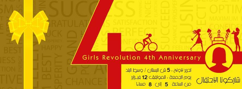 """""""ثورة البنات"""" تحتفل بمرور أربع أعوام على تأسيسها بوسط البلد"""