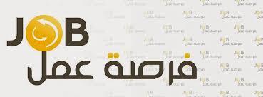 فرص عمل للصحفيين بمؤسسة عربية