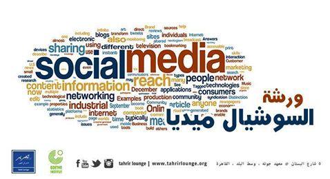 ينظم tahrir lounge ورشة لإدراة مواقع التواصل الإجتماعي