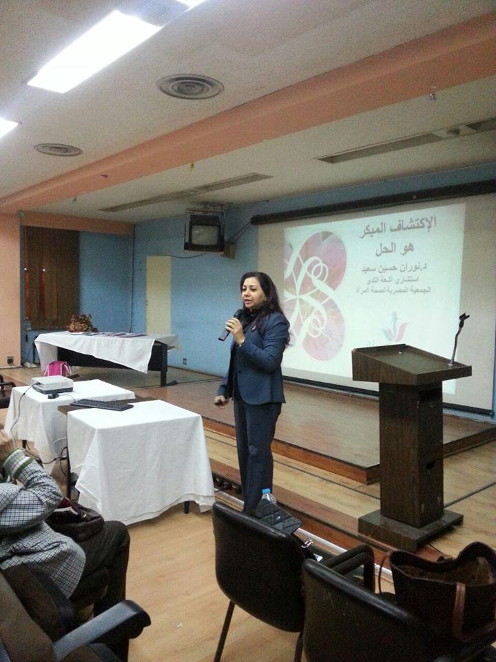 احتفالًا بيوم المرأة المصرية الجمعيةالمصرية توعى السيدات بسبل الوقاية من السرطان