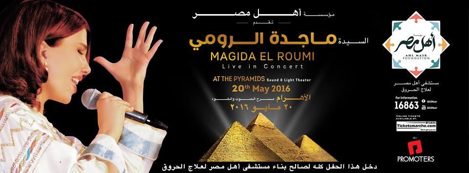 """ماجدة الرومي تدعم """"أهل مصر"""" بحفل غنائي"""