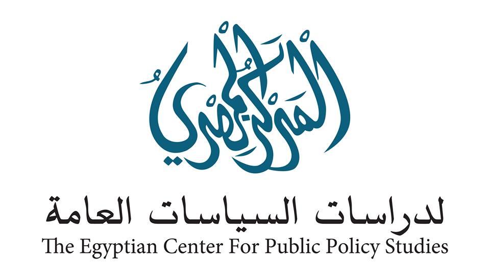 فرص للتدريب بالمركز المصري لدراسات السياسات العامة