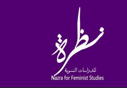 """نظرة تنشر أول متابعة لـ """"الاستراتيجية الوطنية لمكافحة العنذ ضد المرأة"""" بعد عام من إطلاقها"""