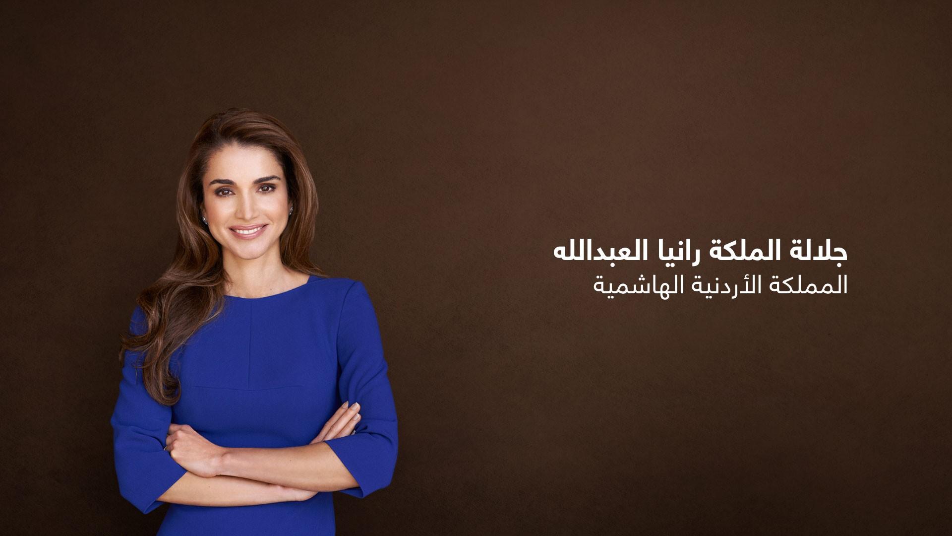 رانيا.. ملكة الخير