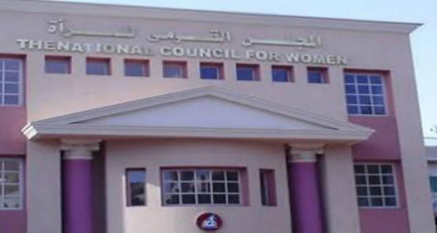 """""""القومي للمرأة"""" يدشن دراسة لتحسين أحوال النساء في مصر"""