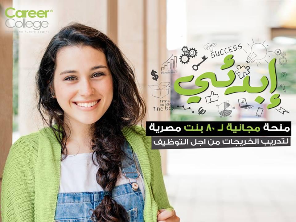منحة مجانية لتأهيل وتدريب الفتيات لسوق العمل
