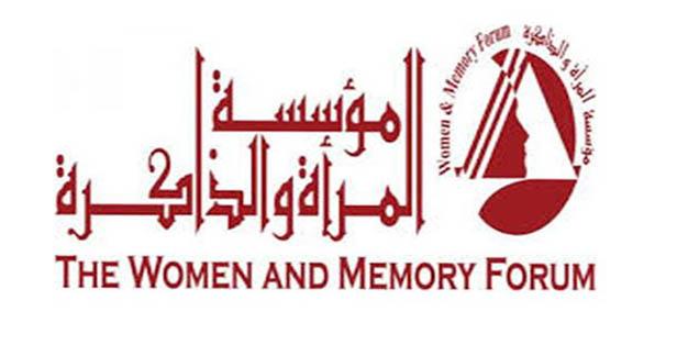 """""""مؤسسة المرأة والذاكرة"""" تمكين النساء من خلال المعرفة"""