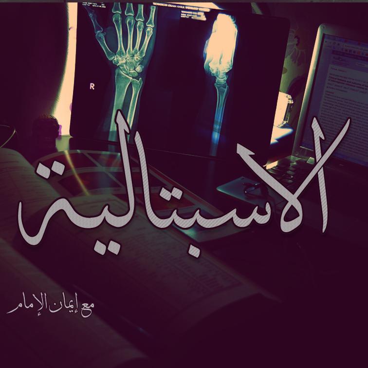 """إيمان الإمام .. تنشئ """"إسبتالية"""" على يوتيوب"""