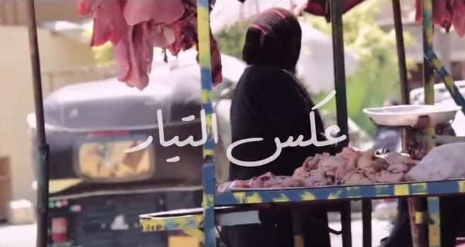 """وثائقي قصير عن حكاية 4 نساء """"عكس التيار"""""""