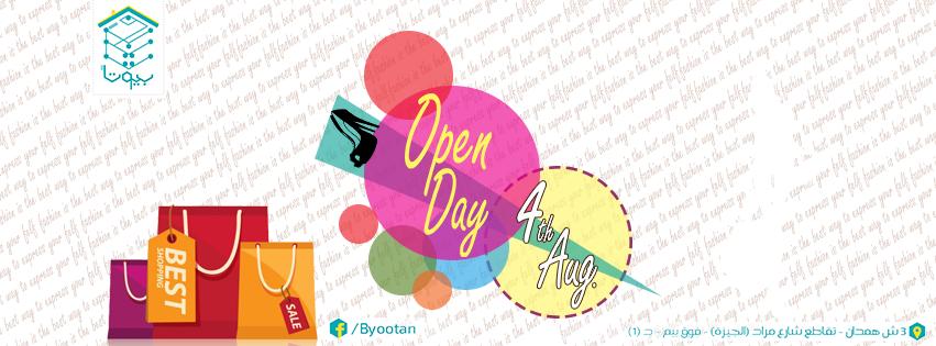معرض  Open day للبنات فقط