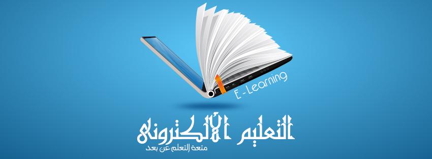 التعليم الإلكتروني...حصاد المعرفة بتكاليف أقل