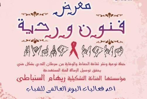 الجمعة..  التوعية بسرطان الثدي خلال اليوم العالمي للشباب