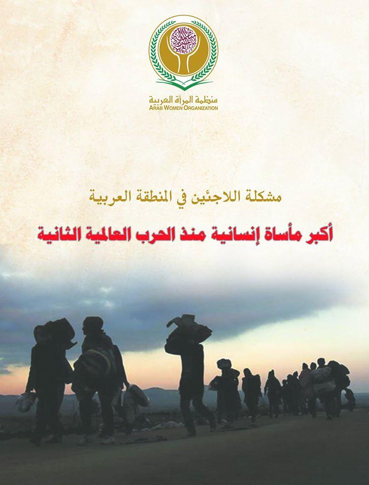 منظمة المرأة العربية تصدر كتاب عن مشكلة اللاجئات والنازحات العرب