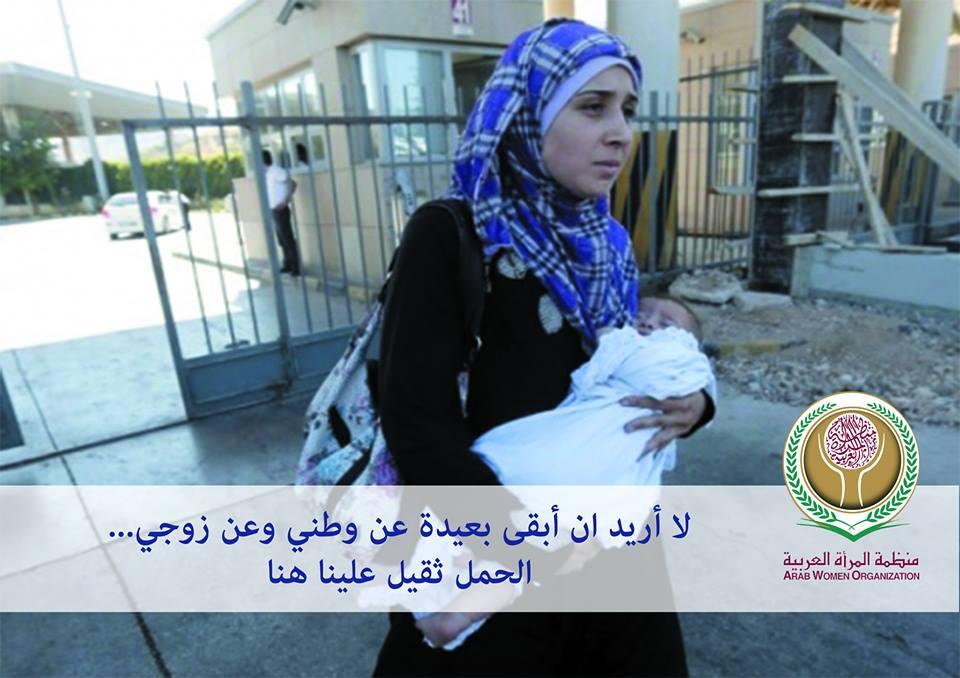 """""""المرأة العربية"""" تدشن حملة """" أنتِ الأهم"""" المعنية باللاجئات غداً"""