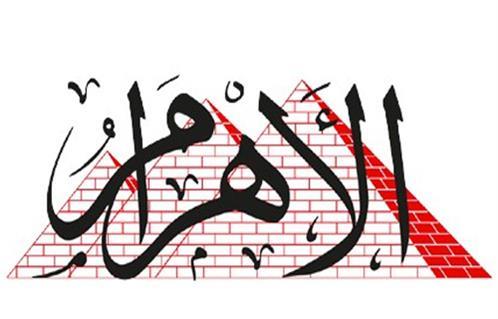 تدريب صحفي بمؤسسة الأهرام