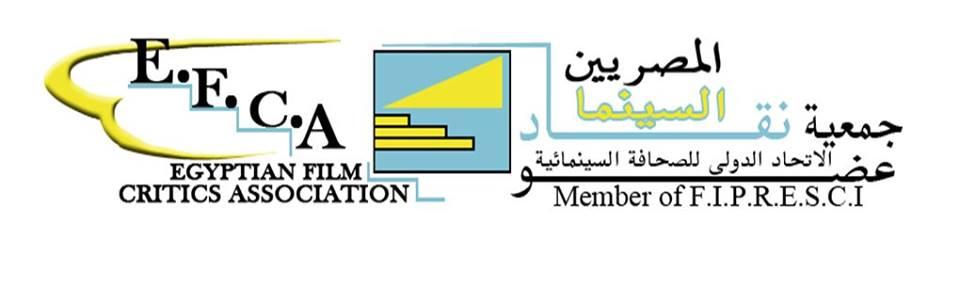 """""""جمعية نقاد السينما المصريين"""" تنظم ورشة في النقد السينمائي"""