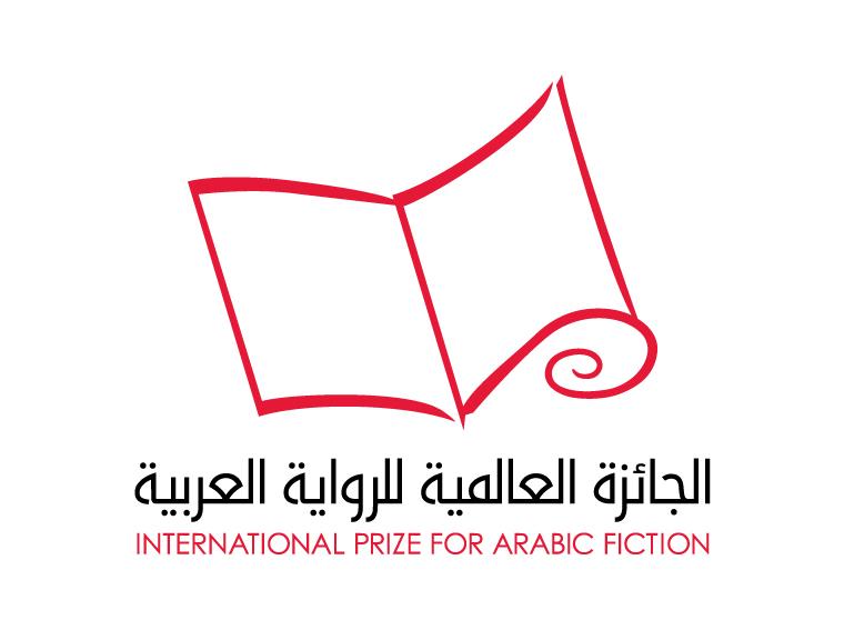 """ماهي جائزة العالمية للرواية العربية """"البوكر""""؟"""