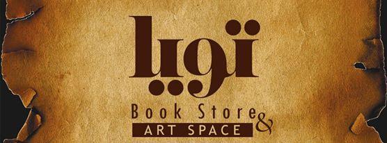 """""""تويا"""" تخصص مساحة لتبادل الكتب بين القراء"""