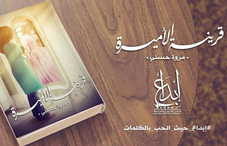 الخميس .. إطلاق رواية قرينة الأميرة بوسط البلد