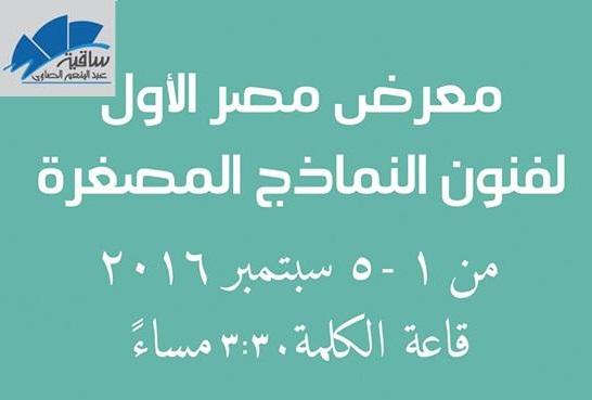 غدًا.. المعرض الأول لفنون النماذج المصغرة بساقية الصاوي