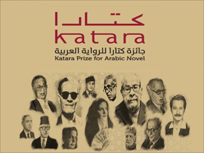 """مؤسسة """"كتارا"""" تعلن عن فتح باب الترشح لجائزة الرواية العربية 2017"""