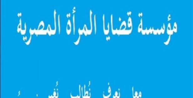 """فرصة عمل بمؤسسة """" قضايا المرأة المصرية """""""