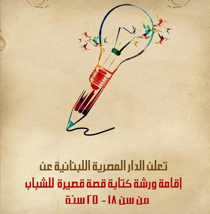 """ورشة للقصة القصيرة من """"المصرية اللبنانية"""""""