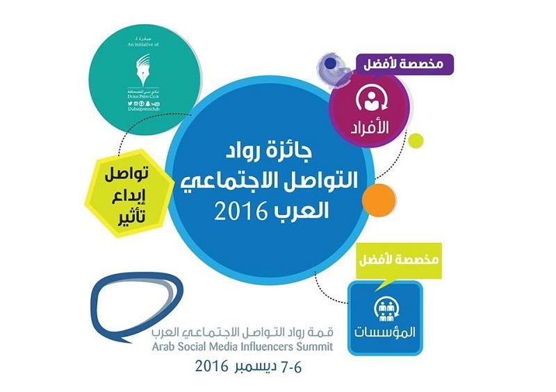 فرصة للمشاركة بقمة رواد التواصل الاجتماعي في دبي