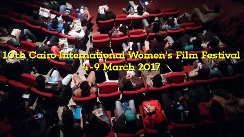 فرصة للمخرجات للمشاركة بمهرجان القاهرة لسينما المرأة 2017