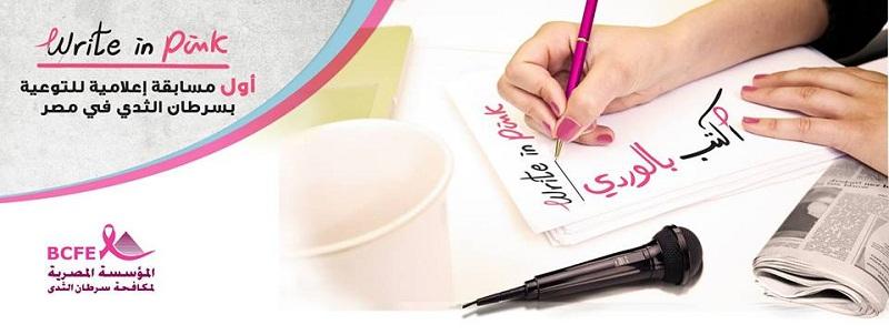 """""""اكتب بالوردي"""" مسابقة إعلامية عن سرطان الثدي"""