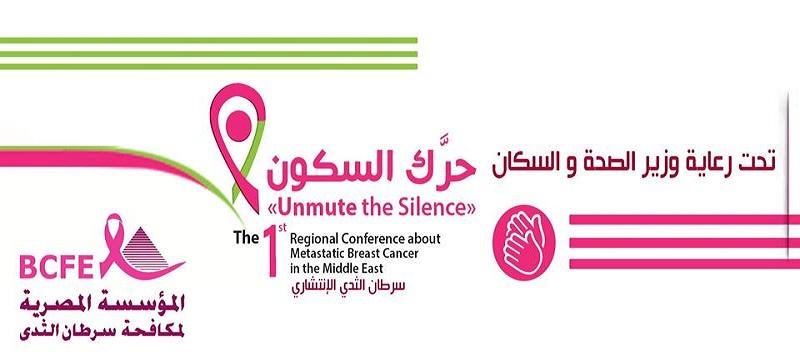 """""""حرك السكون"""" مبادرة للتوعية بسرطان الثدي"""