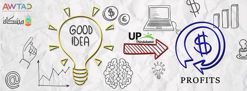 فرصة لرواد الأعمال المبتدئين في Thinkubator