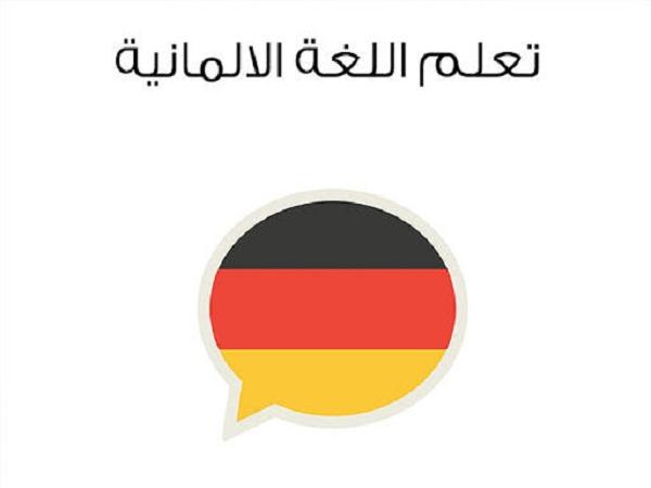 مواقع مجانية لتعلم اللغة الألمانية