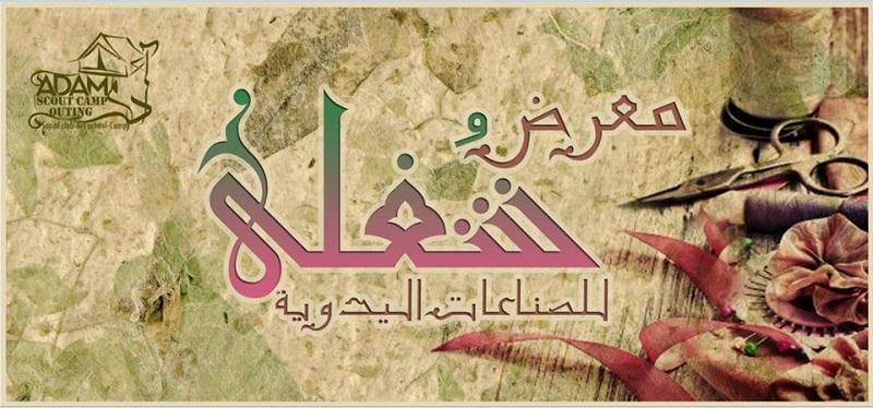 فرصة للمشاركة بمعرض للمشغولات اليدوية في اليوم العربي للبيئة