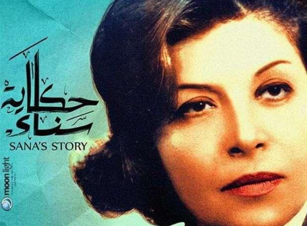 """""""حكاية سناء"""" يفوز بجائزة أفضل فيلم وثائقي"""