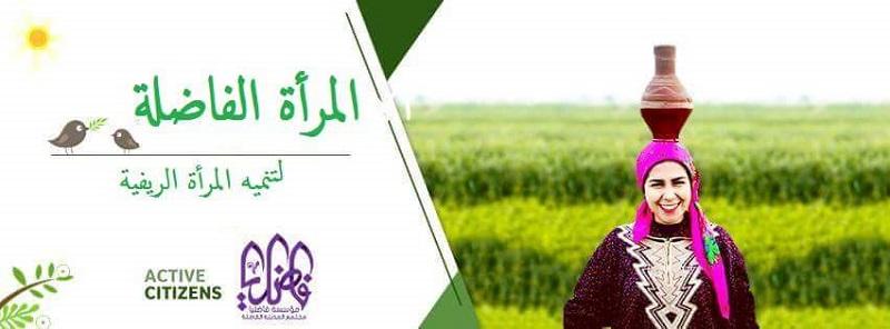 """فرصة تطوع بمبادرة المرأة الفاضلة لتنمية """"الريفيات"""""""