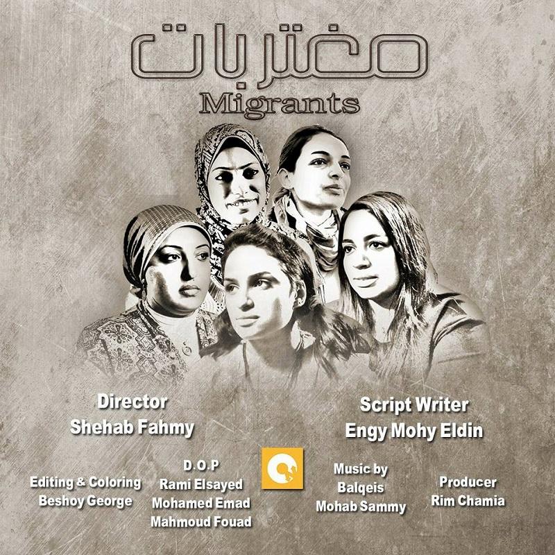 """""""شهاب"""" بعد فوز """"مغتربات"""": من أهم أفلام المهرجان ومشكلته منتشرة في العالم"""