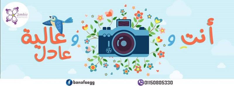 """تعلمي التصوير """"أنتِ والكاميرا"""" في بنفسج"""