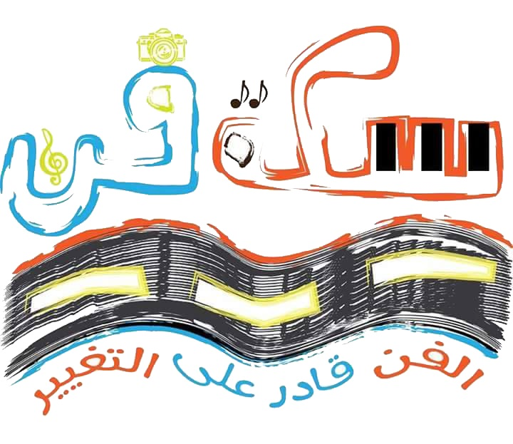 """""""حكاويكي"""" قصص بنات الصعيد في """"سكة فن"""""""