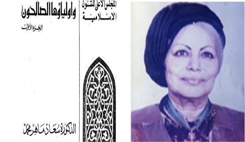 سعاد ماهر.. العميدة صاحبة أول دكتوراة في الآثار الإسلامية