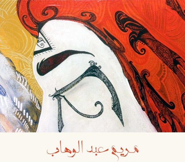 """معرض """"مريم عبد الوهاب"""" بالأوبرا"""