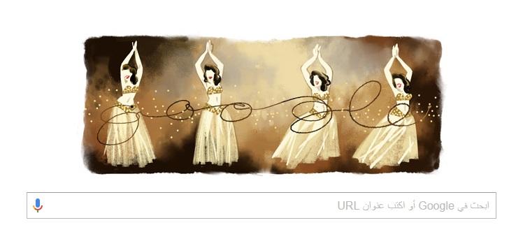 """جوجل يحتفل بالذكرى الـ 93 لميلاد """"سامية جمال"""""""
