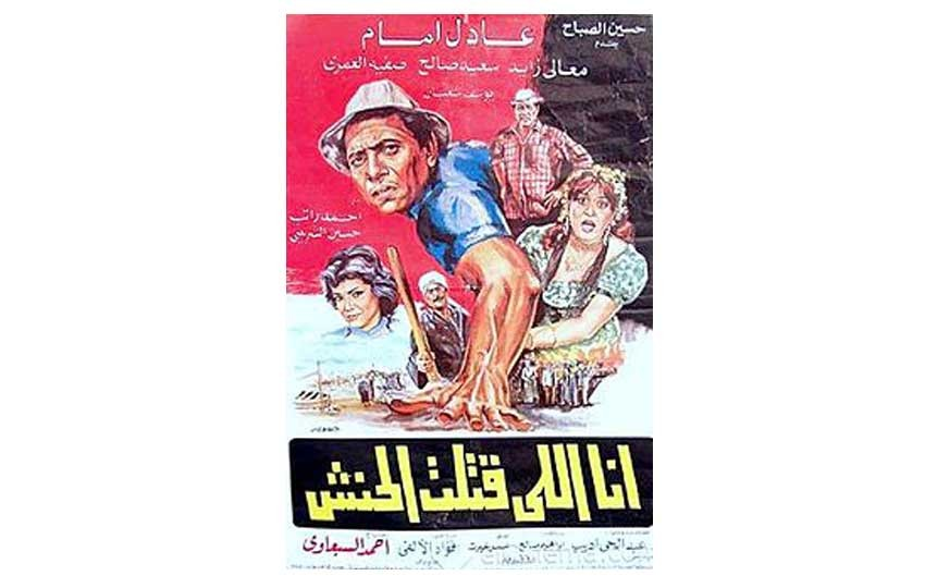 فيلم أنا اللي قتلت الحنش