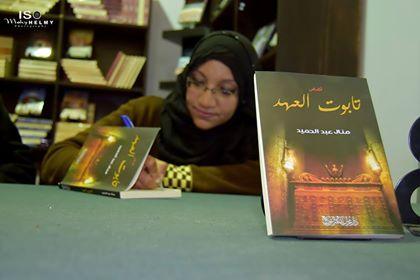 منال عبد الحميد .. صعيدية بدرجة كاتبة