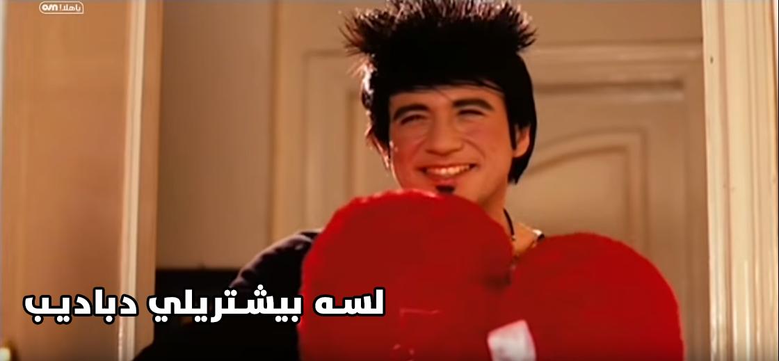 الخبرة ولا الخام.. البنات بتحب مين أكتر