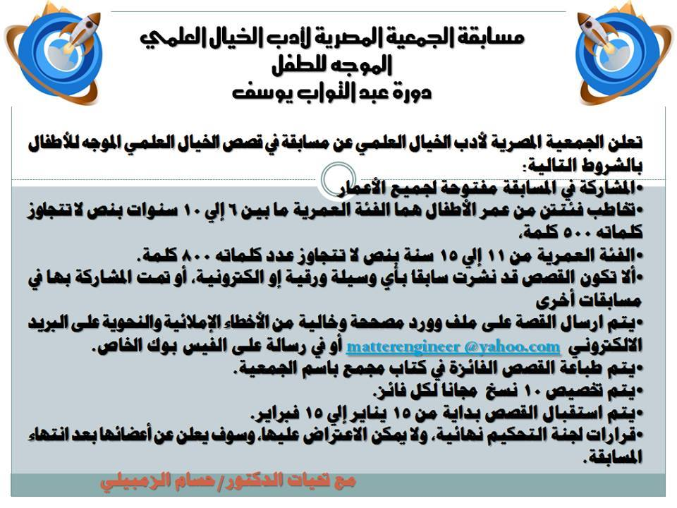 الجمعية المصرية لأدب الخيال العلمي تعلن عن مسابقة في أدب الأطفال