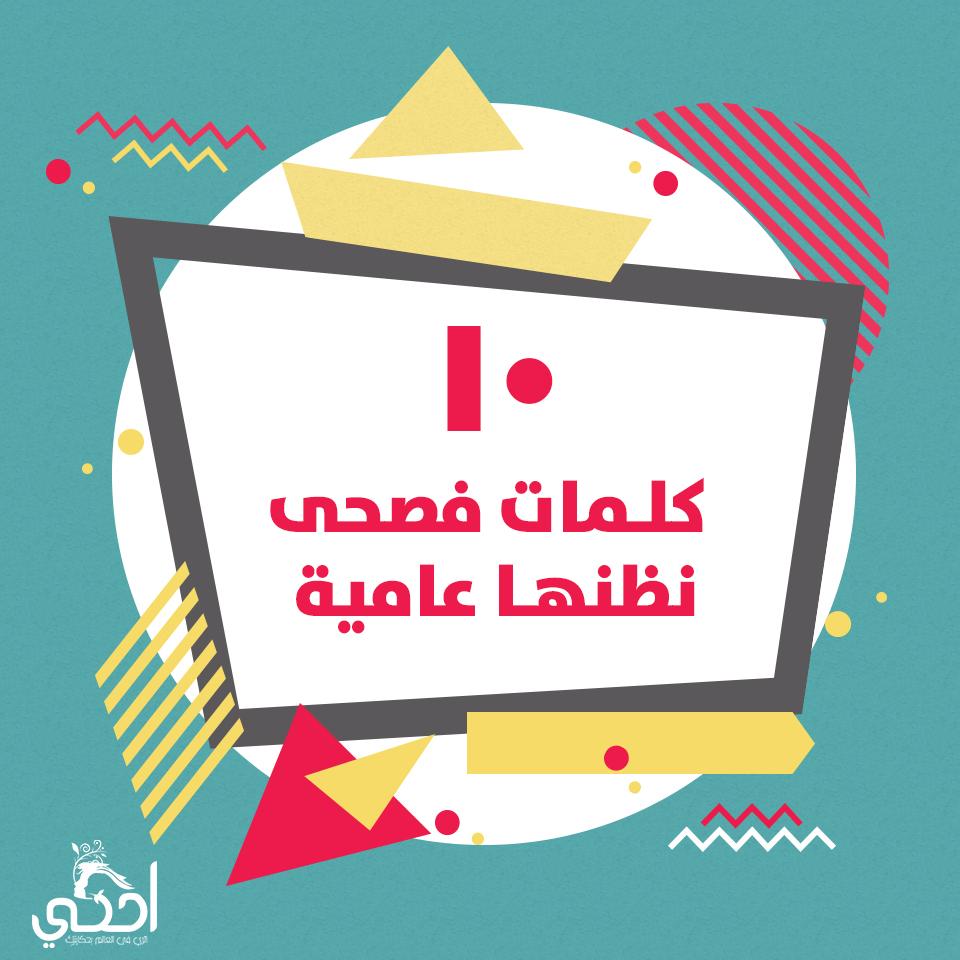 10 كلمات فصحى .. نظنها عامية