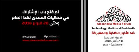 منتدى الأسكندرية للإعلام يفتح باب التقديم حتى 20 فبراير